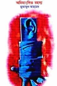 মিসির আলির অমীমাংসিত রহস্য – হুমায়ূন আহমেদ