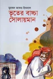 ভূতের বাচ্চা সোলায়মান – মুহম্মদ জাফর ইকবাল