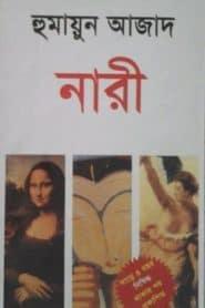 নারী – হুমায়ুন আজাদ