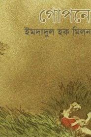 গোপনে – ইমদাদুল হক মিলন