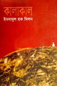 কালাকাল – ইমদাদুল হক মিলন