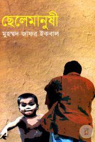 ছেলেমানুষী – মুহম্মদ জাফর ইকবাল