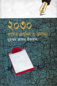 ২০৩০ সালের একদিন ও অন্যান্য – মুহম্মদ জাফর ইকবাল