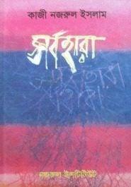 সর্বহারা – কাজী নজরুল ইসলাম