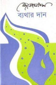 ব্যথার দান – কাজী নজরুল ইসলাম
