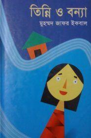 তিন্নি ও বন্যা – মুহম্মদ জাফর ইকবাল