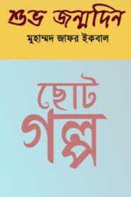 শুভ জন্মদিন – মুহম্মদ জাফর ইকবাল