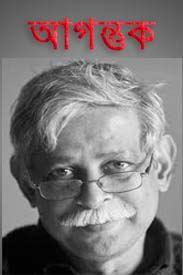 আগন্তুক – মুহম্মদ জাফর ইকবাল