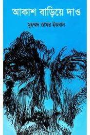 আকাশ বাড়িয়ে দাও – মুহম্মদ জাফর ইকবাল