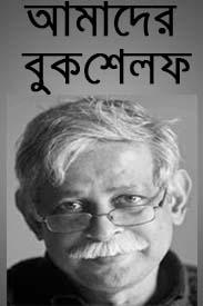 আমাদের বুক শেলফ – মুহম্মদ জাফর ইকবাল