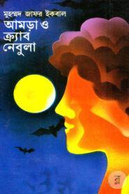 আমড়া ও ক্র্যাব নেবুলা – মুহম্মদ জাফর ইকবাল