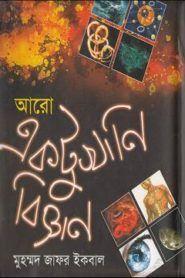 আরো একটু খানি বিজ্ঞান – মুহম্মদ জাফর ইকবাল