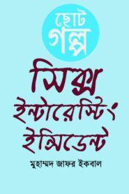 সিক্স ইন্টারেস্টিং ইন্সিডেন্ট – মুহম্মদ জাফর ইকবাল