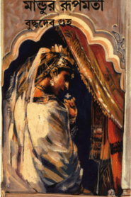 মান্ডুর রুপমতী – বুদ্ধদেব গুহ