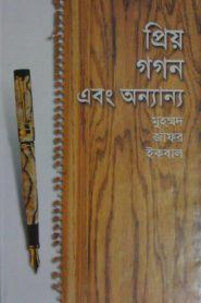 প্রিয় গগন এবং অন্যান্য – মুহম্মদ জাফর ইকবাল