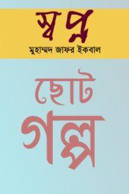 স্বপ্ন – মুহম্মদ জাফর ইকবাল