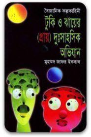 টুকি ও ঝায়ের (প্রায়) দুঃসাহসিক অভিযান – মুহম্মদ জাফর ইকবাল