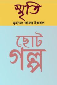 স্মৃতি – মুহম্মদ জাফর ইকবাল