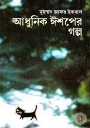 আধুনিক ঈশপের গল্প – মুহম্মদ জাফর ইকবাল
