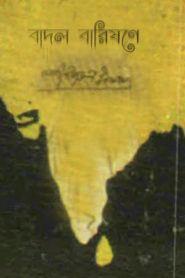 বাদল বরিষণে – কাজী নজরুল ইসলাম