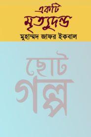 একটি মৃত্যুদন্ড – মুহম্মদ জাফর ইকবাল