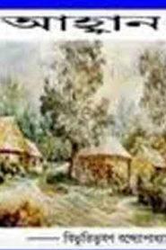 আহ্বান – বিভূতিভূষণ বন্দ্যোপাধ্যায়