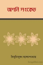 অশনি সংকেত – বিভূতিভূষণ বন্দ্যোপাধ্যায়