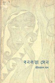 বনলতা সেন – জীবনানন্দ দাশ