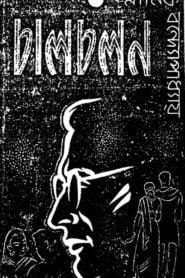 চালচলন – মানিক বন্দ্যোপাধ্যায়