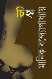 চিহ্ন – মানিক বন্দ্যোপাধ্যায়