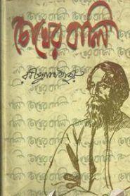 চোখের বালি – রবীন্দ্রনাথ ঠাকুর