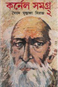 কর্নেল সমগ্র ২ – সৈয়দ মুস্তাফা সিরাজ