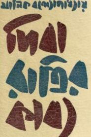 দিবারাত্রির কাব্য – মানিক বন্দ্যোপাধ্যায়