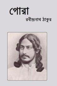 গোরা – রবীন্দ্রনাথ ঠাকুর