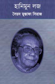 হানিমুন লজ – সৈয়দ মুস্তাফা সিরাজ
