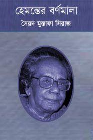 হেমন্তের বর্ণমালা – সৈয়দ মুস্তাফা সিরাজ