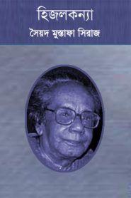 হিজল কন্যা – সৈয়দ মুস্তাফা সিরাজ