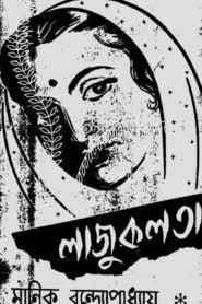 লাজুকলতা – মানিক বন্দ্যোপাধ্যায়