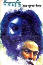নীল মাছি – সৈয়দ মুস্তাফা সিরাজ