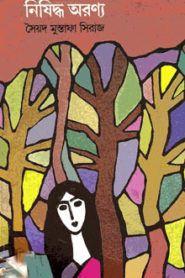 নিষিদ্ধ অরণ্য – সৈয়দ মুস্তাফা সিরাজ