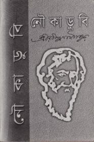 নৌকাডুবি – রবীন্দ্রনাথ ঠাকুর