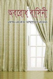 অবরোধ বাসিনী – বেগম রোকেয়া