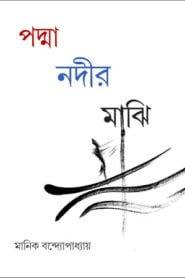 পদ্মা নদীর মাঝি – মানিক বন্দ্যোপাধ্যায়
