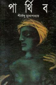 পার্থিব – শীর্ষেন্দু মুখোপাধ্যায়