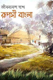 রুপসী বাংলা – জীবনানন্দ দাশ