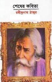 শেষের কবিতা – রবীন্দ্রনাথ ঠাকুর