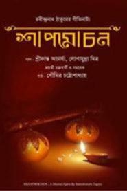 শাপমোচন – রবীন্দ্রনাথ ঠাকুর