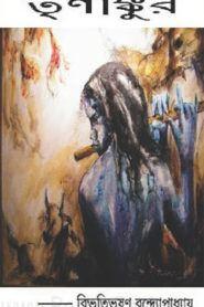 তৃণাঙ্কুর – বিভূতিভূষণ বন্দ্যোপাধ্যায়