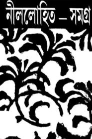 নীললোহিত সমগ্র ১-৫ পর্ব – সুনীল গঙ্গোপাধ্যায়