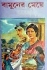 বামুনের মেয়ে – শরৎচন্দ্র চট্টোপাধ্যায়